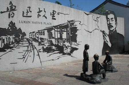Lu Xun-Museum